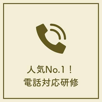 人気No.1電話対応研修